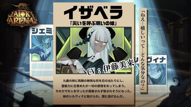 【AFK】イザベラってポータルパにも入るんだな!!!