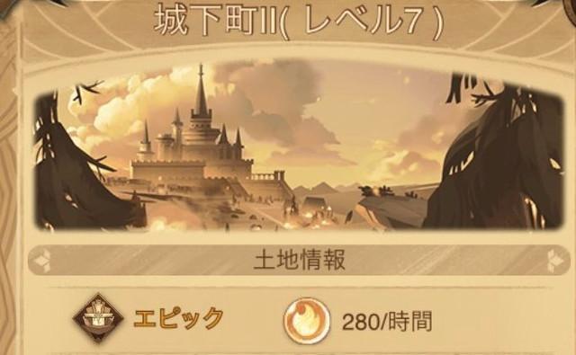【AFK】城下町2って無理に取る必要ないんだっけ???