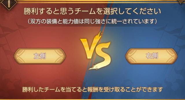 【AFK】これはどっちが勝つかな??右??